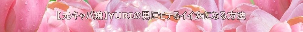 【元キャバ嬢】YURIの男にモテるいい女